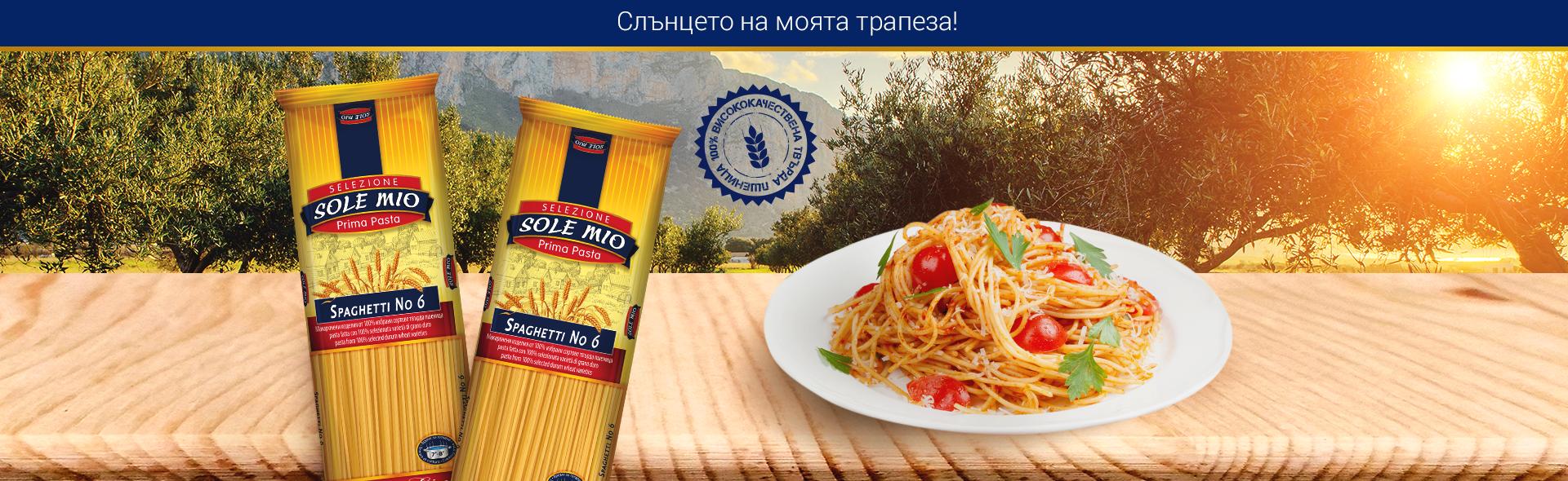 Спагети Класик